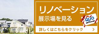 来場予約キャンペーン 詳しくはこちらをクリック!!